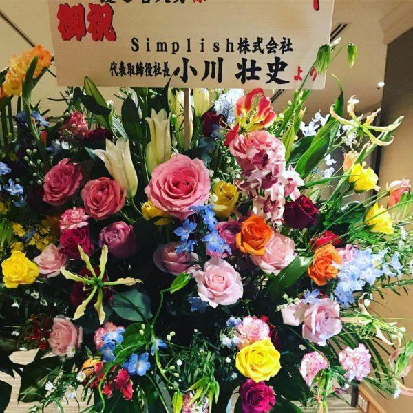 お祝い花 Simplish株式会社